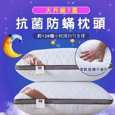 大升級7星抗菌防蟎枕頭