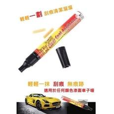 神奇汽車刮痕修補筆