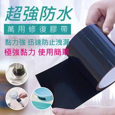 超強防水萬用修復膠帶