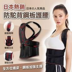 日本熱銷防駝背鋼板護腰