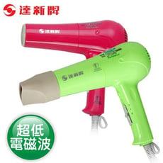 【亮彩專業造型吹風機】達新牌 髮廊 理髮廳 兩色可選 強檔推薦 TS-2099