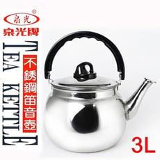 20CM泉光不銹鋼笛音茶壺-3L