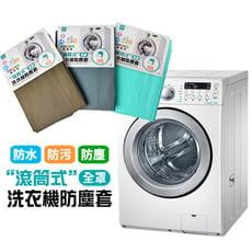 滾筒式洗衣機防塵套(通用全罩式)