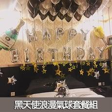 黑天使生日氣球派對組