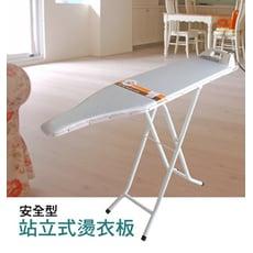 台灣製超大站立式可折疊燙衣板