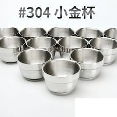 A-OK#304不銹鋼小金杯100c
