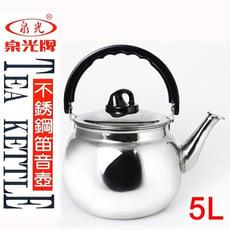 24CM泉光不銹鋼笛音茶壺-5L
