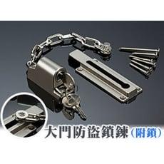 大門防盜鎖鍊(附鎖)