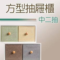 【品田日居】二格方型抽屜櫃