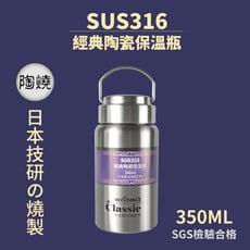 日本經典陶瓷保溫瓶350ML