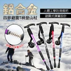 鋁合金彎柄四節式直柄登山杖