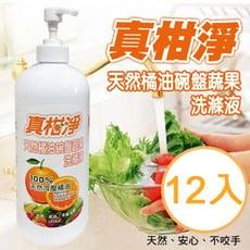 【天然橘油碗盤蔬果洗滌液】柔軟熊 洗碗精 洗潔精 洗手精 洗潔劑 真柑淨