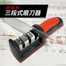 超犀利三段式磨刀器