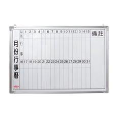 磁性月曆白板60x90cm(贈白板筆+板擦)