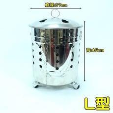 304正白鐵金爐-L型