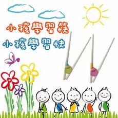 【ELise】兒童輔助學習筷子