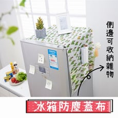 【ELise】冰箱防塵蓋布