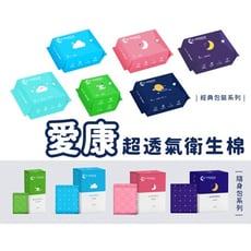 愛康超透氣衛生棉【ICON】