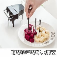 【ELise】鋼琴造型水果叉