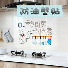 【ELise】透明防油貼紙