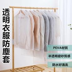 【ELise】櫥櫃衣物防塵袋 中款