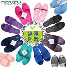 【11色全尺寸】MONZU室內拖鞋EVA防滑止滑兒童拖鞋環保室內拖魚口拖鞋專利 EVA 正品拖鞋