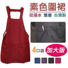 【加大 素色圍裙】台灣製圍裙素色圍裙洗車廚房/園藝/家事清潔/漁市場萬用圍裙