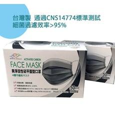 台灣製 美淨 四層活性碳平面口罩 (100入/2盒)