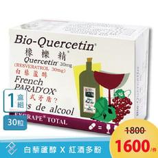 【聯太興】橡櫟精30粒/盒 法國進口 白藜蘆醇 紅酒多酚