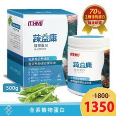 【台灣康醫】 蔬益康(植物蛋白粉) 500g/罐|全素、富含18種胺基酸