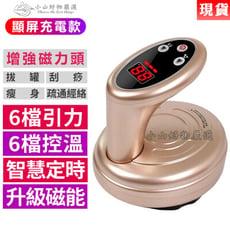 升級充電款6段刮痧儀 按摩拔罐機