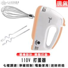 電動打蛋器 公司貨 台灣出貨+一台免運  大功率 110V臺灣用電 攪拌機 多功能烘培攪拌器