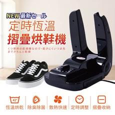 台灣寄出芳香版 除臭烘鞋機 紫外線烘鞋機 定時烘鞋機 恆溫烘鞋機 鞋子烘乾機 烘鞋器 乾鞋器 除臭除