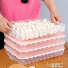 餃子盒凍餃子速凍家用水餃盒冰箱保鮮盒收納盒冷凍餃子托盤餛飩盒wd
