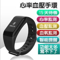 智慧心率手環 手錶 來電顯示 訊息通知 穿戴裝置 健康手環手錶