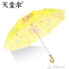 天堂傘雨傘正品卡通兒童可愛動物長柄晴雨兩用防紫外線 yxs