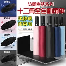 十二骨架黑膠太陽傘 黑科技自動雨傘 遮陽自動傘 摺疊傘 晴雨傘