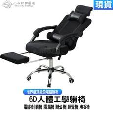6D人體工學躺椅 電競椅 躺椅 電腦椅 辦公椅 主管椅 人體工學椅
