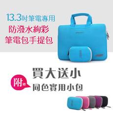 防潑水絢彩筆電包手提包 附贈配件小包