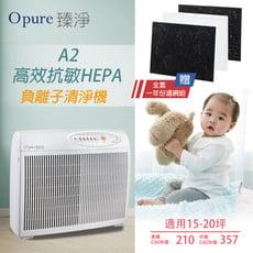 【Opure 臻淨】A2 高效抗敏HEPA負離子空氣清淨機 ★加碼送一年份濾網★