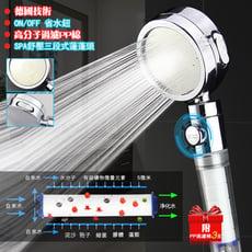 增壓淨水一鍵止水三檔可調舒壓蓮蓬頭加贈3支過濾棉(含單頭內1支)
