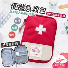 便攜急救包 隨身小藥包 急救藥品收納包 出差旅行家用 2色