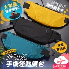 多功能手機運動腰包 大容量腰包 跑步輕腰包 貼身腰包 防潑隨身包 5色
