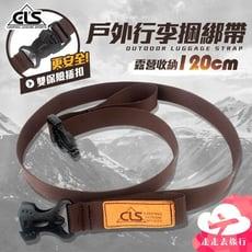 戶外行李捆綁帶 韓國CLS 插扣式繩扣 旅行箱打包安全帶 固定綁繩 打包帶