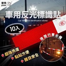 10入 汽車車身反光標識貼 車用通明反光貼紙 大貨車紅白反光條 工業反光