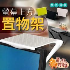 螢幕上方置物架 多功能收納架 液晶螢幕收納支架 顯示器收納架 電腦電視置物架 顏色隨機