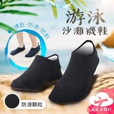 游泳沙灘襪鞋 浮潛襪 涉水溯溪漂流鞋 男女通用 速乾防滑防割 2色