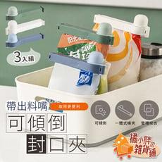 [3入]可傾倒封口夾 出料嘴密封夾 食品保鮮夾 多功能防潮夾 帶開口封袋夾