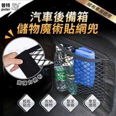 通用型汽車用品後備箱儲物魔術貼網兜 兩座椅間收納袋車內置物袋 黏貼式牢固