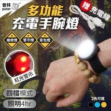 多功能USB充電手腕燈 便攜工作燈 自行車騎行尾燈 迷你警示燈 背包燈